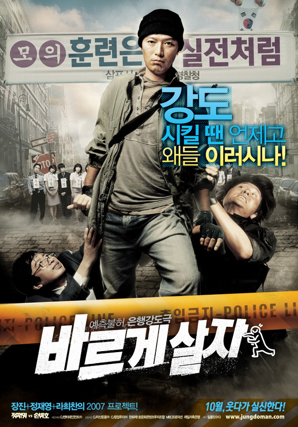 Image Result For Bank Robbery Movies