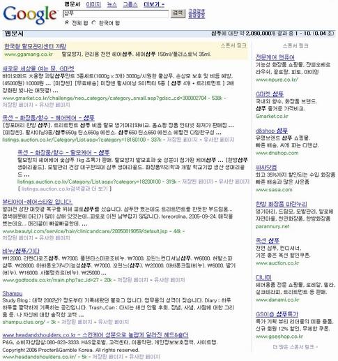 구글 샴푸 검색 결과