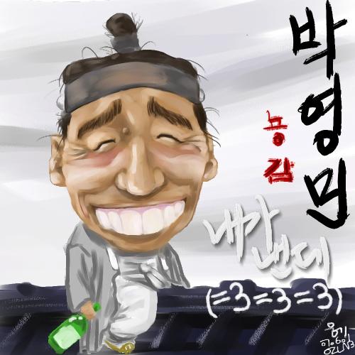 박영민(뇽감님)