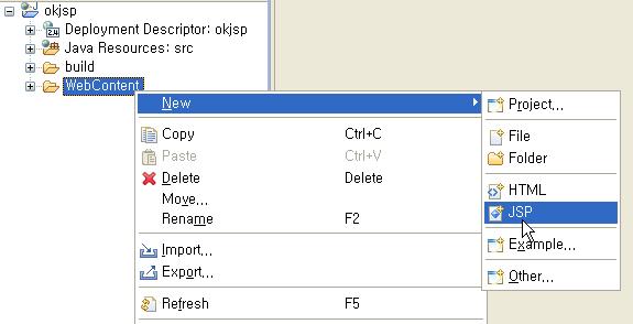 JSP는 WebContent 아래 만듭니다.