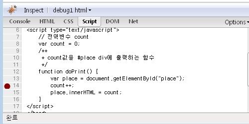 그림2 JavaScript Debug Breakpoint