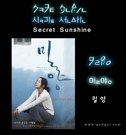 밀양 :: Secret Sunshine