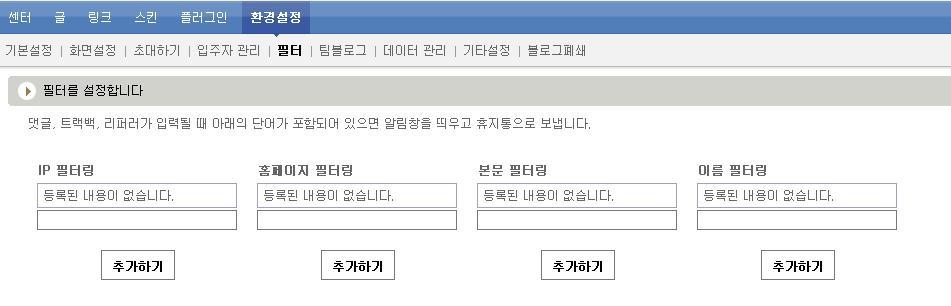 환경설정 > 필터 (크게보세요)