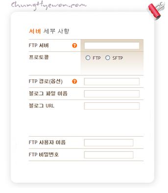블로거 FTP 설정