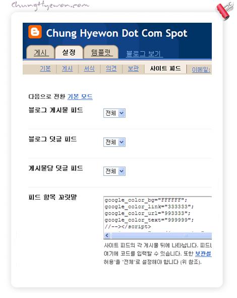 블로거 피드 광고