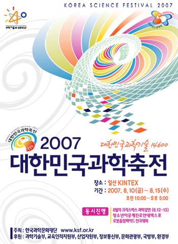 2007 대한민국 과학축전