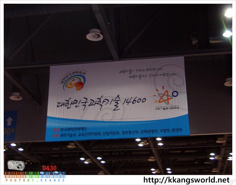 대한민국 과학기술 14600
