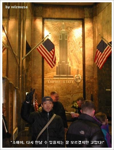 엠파이어 스테이트 빌딩 1층 - 소재가 나중에 보내준 사진