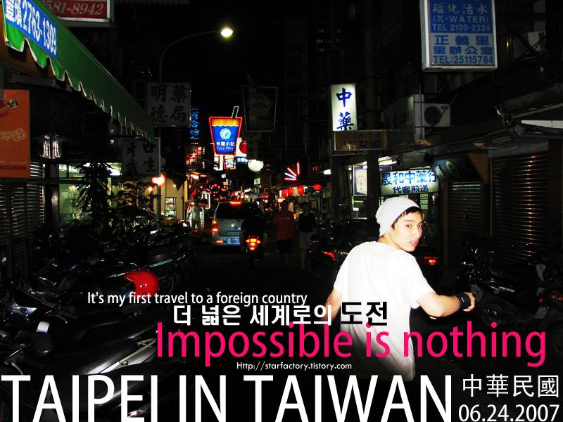 [여행이야기#1 TAIPEI IN TAIWAN] 첫번째 ... 불가능 그건 아무것도아니다.