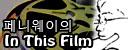 페니웨이™의 In This Film