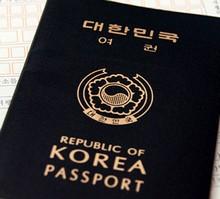 여권 만들기