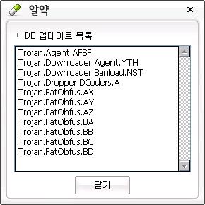 DB 업데이트 목록