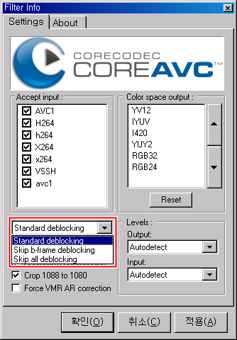CoreAVC deblocking 옵션 설정