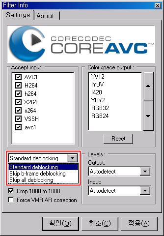 CoreAVC deblocking 옵션 설정