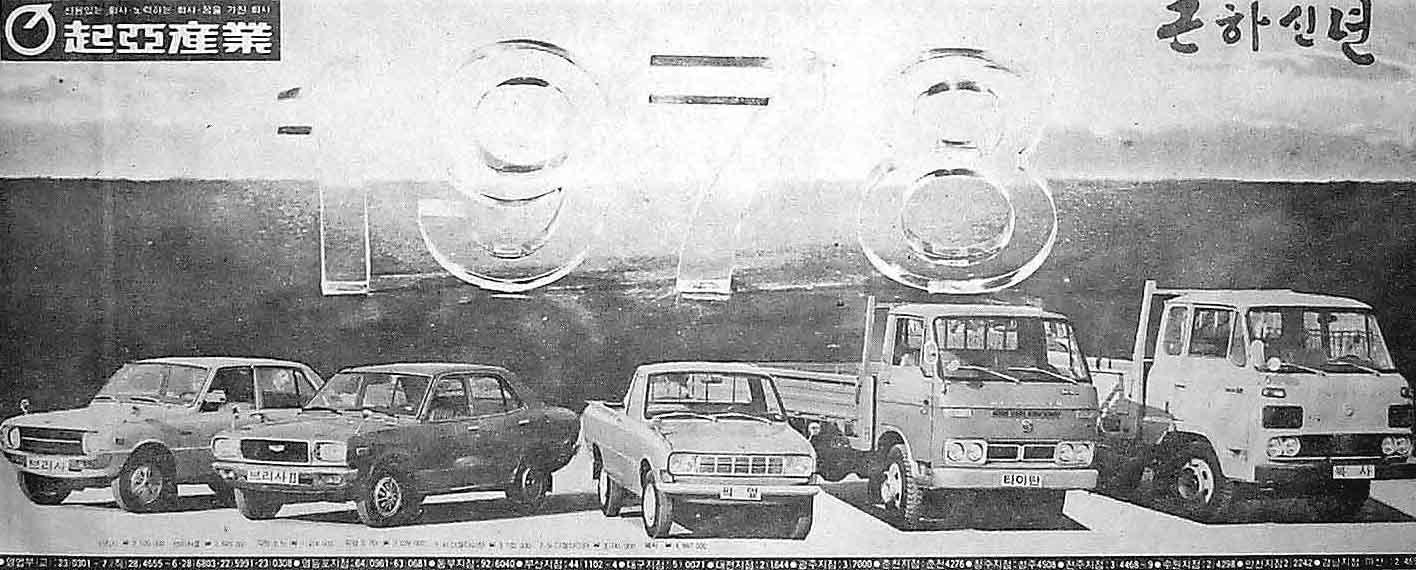 1978년 기아자동차 광고